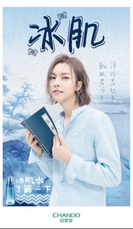 """美少年周锐&自然堂 """"冰肌水 了"""