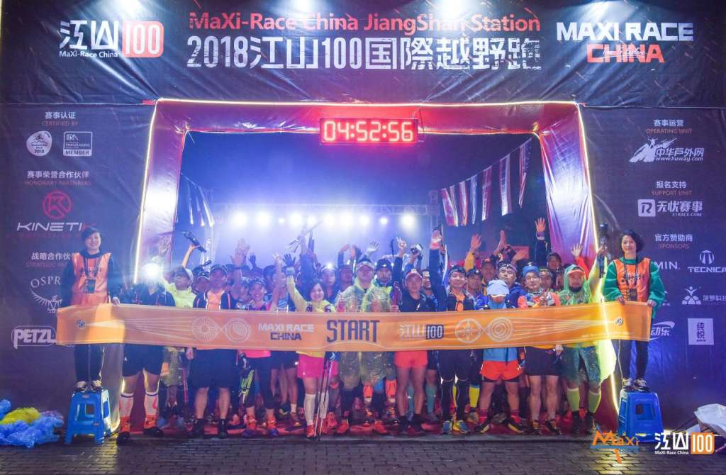 2018MaXi-Rac China江山100国际越野跑鸣枪开赛 中国小伙勇破赛会纪录